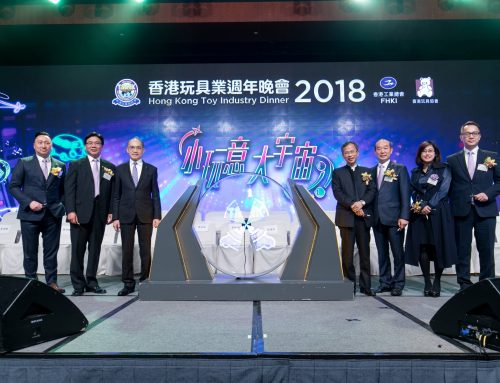 Hong Kong Toy Industry Annual Dinner 2018