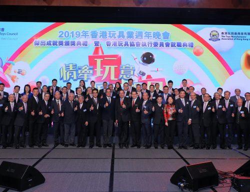 2019年香港玩具業週年晚會