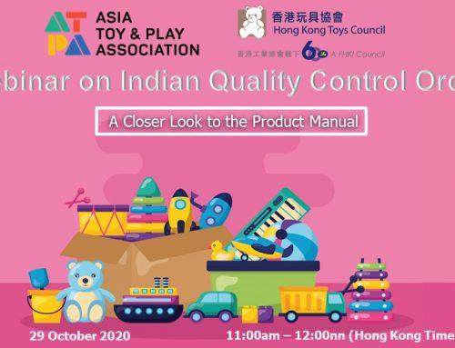 【印度玩具質量控制法令】網絡研討會