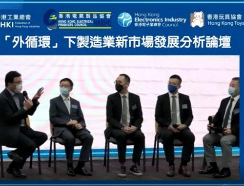 Seminar on New Market Development of Manufacturing under International Circulation Economic Strategy